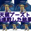 【ポケモンGO】デオキシス(ブースト)5連戦した結果!【高個体値】