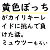 ポケモンGO黄色ぼっちがカイリキーぼっちレイド!ミュウツーさん防御無さすぎ!