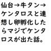 【フレンドありがと】仙台→牛タン→ケンタロス出るかも?とギフト孵化したらマジで出た